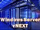 次期Windows Serverから消えそうな役割と機能、そして対策