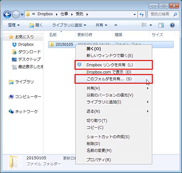 Dropboxに保存したファイルは手軽に共有/公開できる