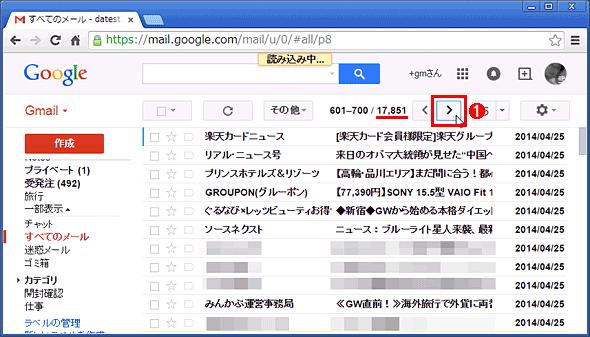 Gmailで最も古いメールを見つけるのは意外に面倒