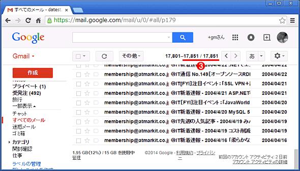 PC版Gmailで最も古いメールを素早く見つける(その2)