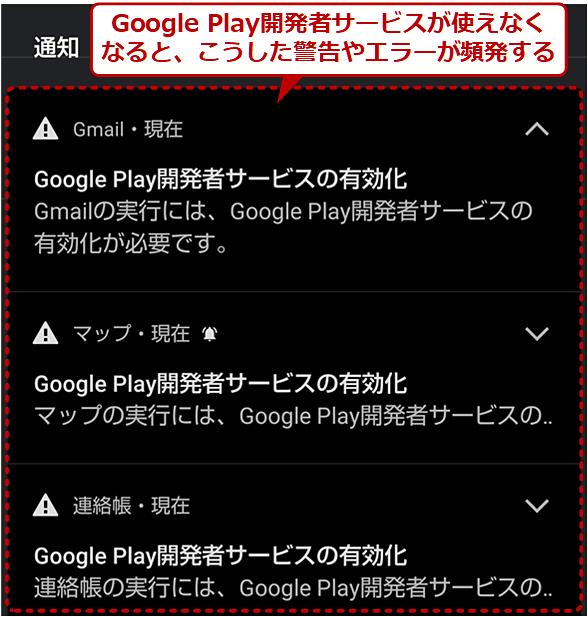 Google Play開発者サービスを無効化したときに多発するエラーの例