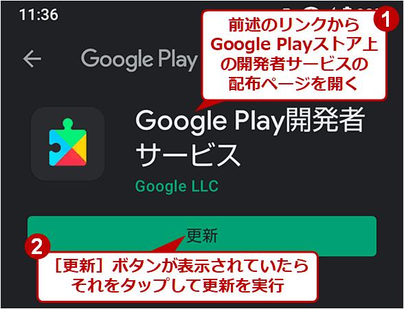 Google Play開発者サービスを手動で更新する