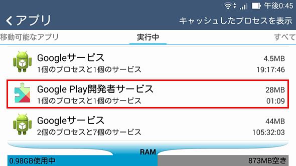 実行中の「Google Play開発者サービス」