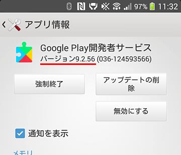 Android OS 4.3搭載スマートフォンでの開発者サービスのバージョン