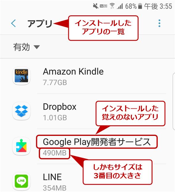 いつの間にかインストールされている「Google Play開発者サービス」