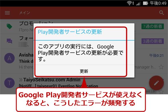 Google Play開発者サービスは「必須」といえるプログラム