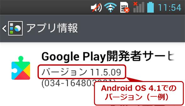 Android OS 4.1搭載スマートフォンでの開発者サービスのバージョン