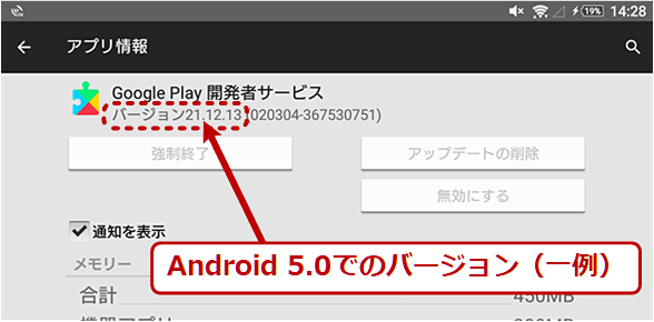 Android 5.0搭載タブレットでの開発者サービスのバージョン