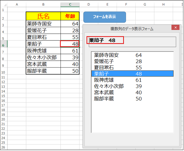 Excelリストボックスで複数列を表示して値を選択する:VBA/マクロ便利