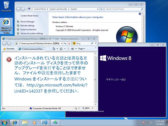 英語版と日本語版、どっちのOS環...