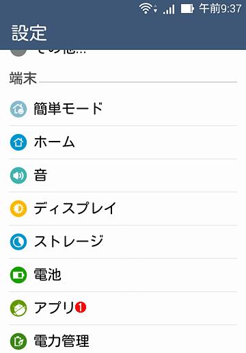 Android端末でアプリとデータの関係を解除する(その1)