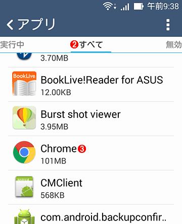 Android端末でアプリとデータの関係を解除する(その2)