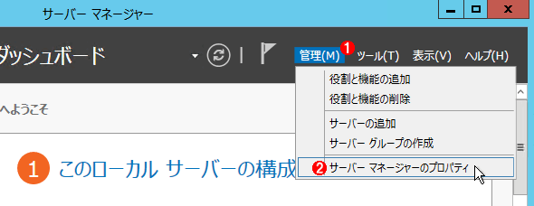 Windows Server 2012/Windows Server 2012 R2の設定(1)