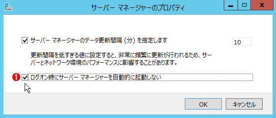 Windows Server 2012/Windows Server 2012 R2の設定(2)