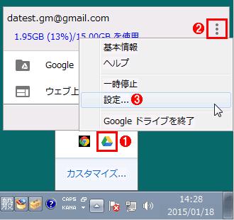 Googleドライブのクライアントソフトウェアでログアウトを実行する(その1)