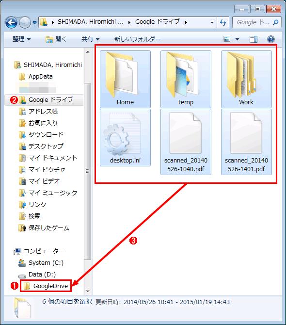 Googleドライブの旧同期フォルダーから新同期フォルダーへファイルをコピーする