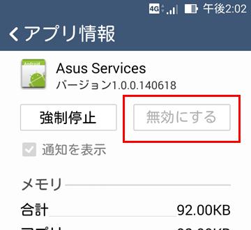 無効化できないアプリの例2