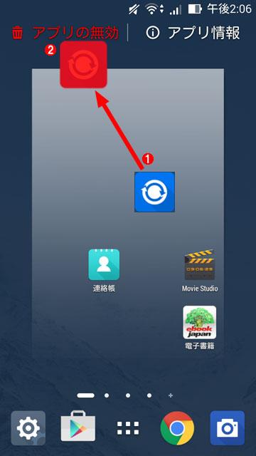 アプリ一覧(ドロワー)から直接アプリを無効化する手順の例1
