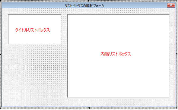 ExcelVBA8TipsForm_02.png