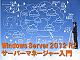 DHCPサーバーの設定を確認し、挙動を理解する〜DHCPサーバー編