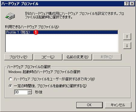 ハードウェアプロファイルの例