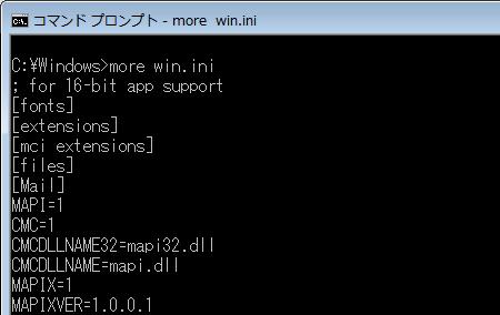 .iniファイルによるシステムの設定