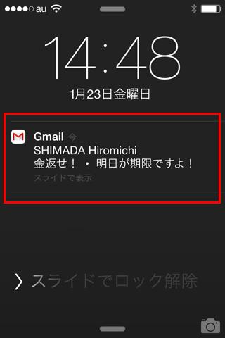 ロックしてあるiPhoneから取り出せる情報の例1