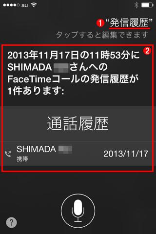 ロックしてあるiPhoneから取り出せる情報の例3