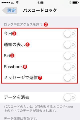 ロック画面で通知の表示やSiriの利用を禁止する(その2)
