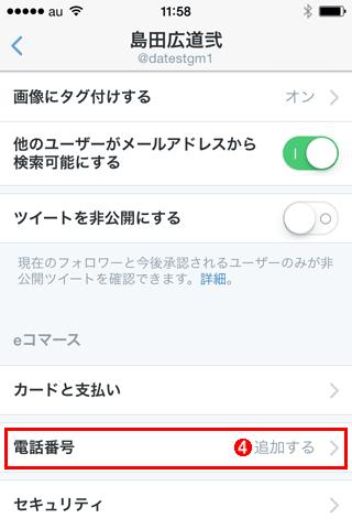TwitterアカウントにSMS受信用の携帯電話の番号を登録する(その3)