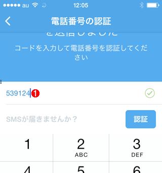 携帯電話の番号登録時に、確認コードをTwitter公式アプリに入力する(その1)