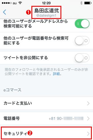 公式Twitterアプリで2段階認証を有効化する(その1)