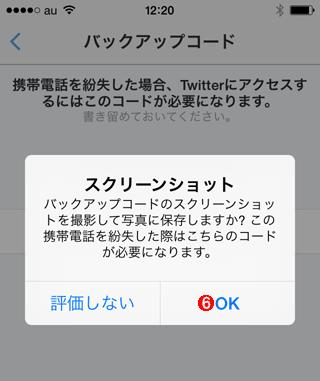 公式Twitterアプリで2段階認証を有効化する(その4)