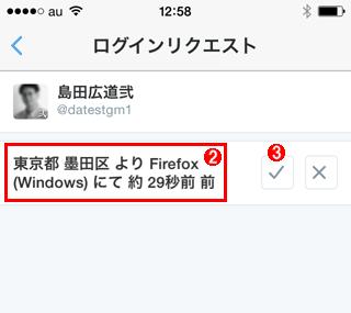登録した公式Twitterアプリで2段階目の認証を行う(その2)