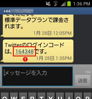 SMSで確認コードを受け取る