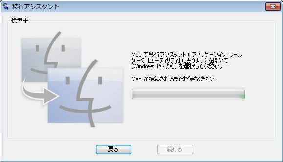 Windows移行アシスタントを起動する