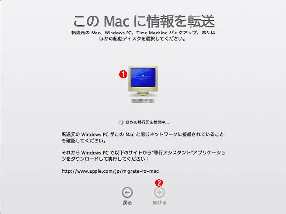 Mac OS Xの移行アシスタント(2)