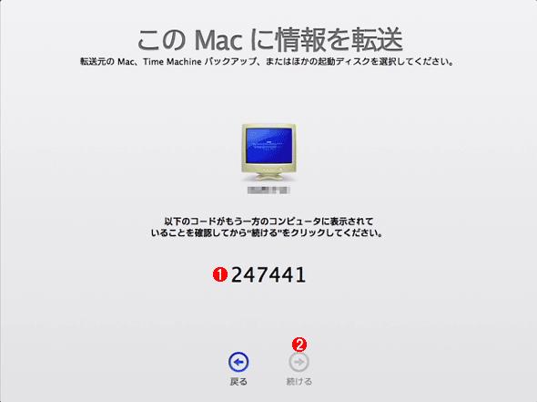 Mac OS Xの移行アシスタント(3)
