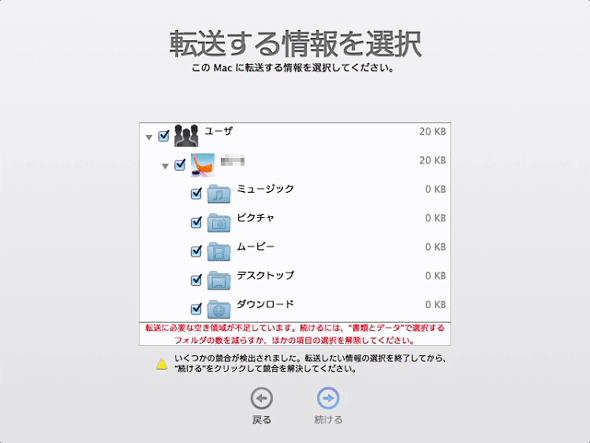 Mac OS Xの移行アシスタント(4)
