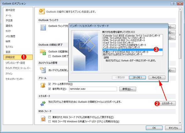 Outlookの[インポート/エクスポート]ウィザードを起動する