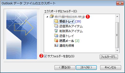 Outlookの[インポート/エクスポート]ウィザードの[エクスポートするフォルダー]画面