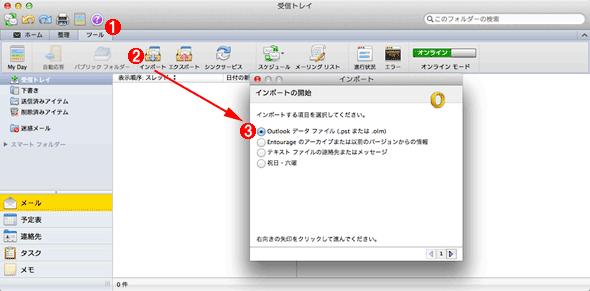 Mac OS XのOutlookで.pstファイルをインポートする