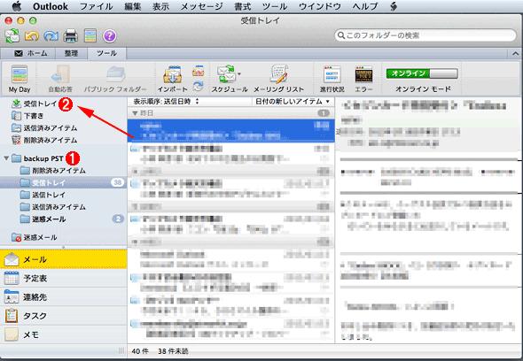 Mac OS XのOutlookにインポートされた<ファイル名>.PSTファイル