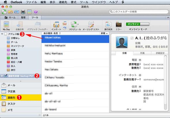 Mac OS XのOutlookにインポートされた連絡先