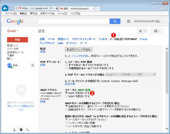 GmailのIMAP設定