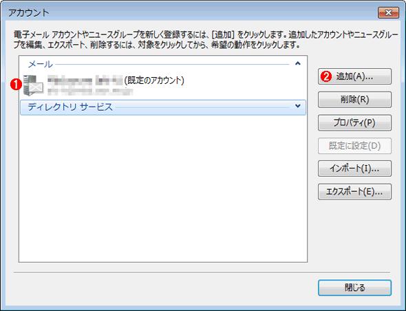 Windows Liveメールの[アカウント]ウィザードの画面