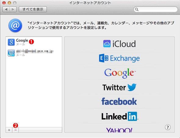 Mail.appの[インターネットアカウント]ダイアログの画面