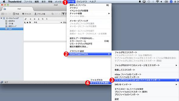 ThunderbirdでWindows Liveメールのメールボックスをインポートする