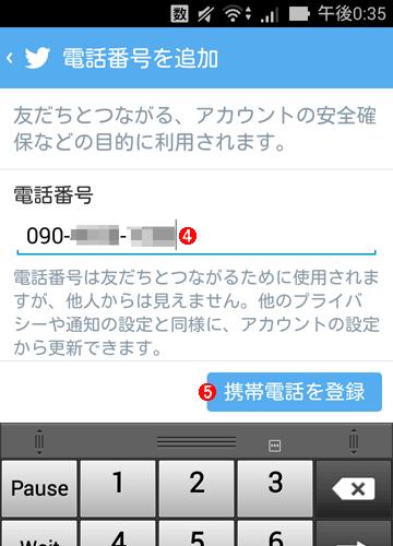 TwitterアカウントにSMS受信用の携帯電話の番号を登録する(その4)
