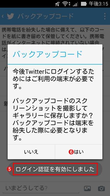 公式Twitterアプリで2段階認証を有効化する(その3)
